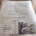 ボクノカフェ - ランチメニュー(パンセット)