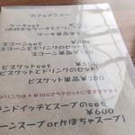 ボクノカフェ - カフェメニュー