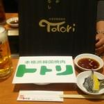 Totori -
