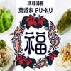 菜酒家FU-KU - メイン写真: