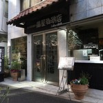 備屋珈琲店 -