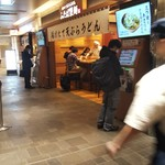 ふたば製麺 - 川崎駅北口の改札内にあります。