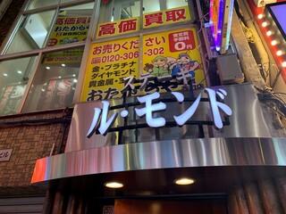 ル・モンド 新宿店