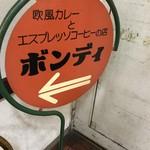 欧風カレー ボンディ -