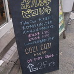 コジコジハウス - 外の看板