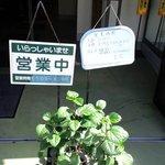 中華料理 末広 - 入り口の目印