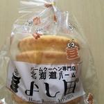"""北海道バーム よし田"""" -"""