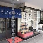 立川 増田屋 - お店の外観