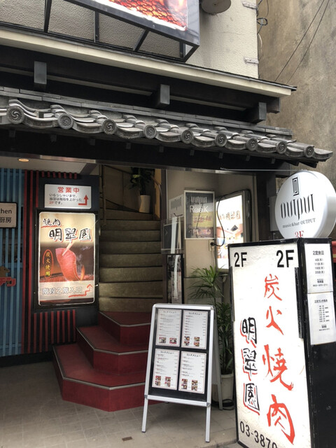 炭火焼肉 明翠園 - 店は2階