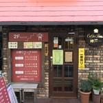 神戸一 - 神戸駅北、駅から数分の路地にある喫茶レストランです(2019.2.26)