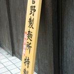 汐屋 まる長 - 菅野製麺所の看板が置かれてあります