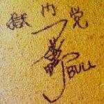 10267422 - 女帝のサインあり