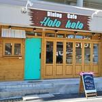 Dining&cafe Holo holo - Dining&cafe Holo holo