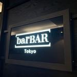 バーバー東京 -