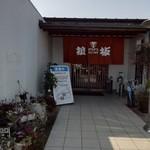 焼肉松坂 - 入口