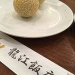 龍江飯店  - 胡麻団子