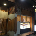 新日本料理 越後家 -