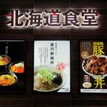 102688489 - 富川製麺所