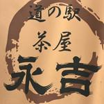 名代茶屋 永吉 - 茶屋 永吉 さん♪