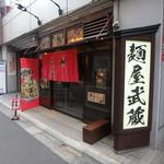 麺屋武蔵 - お店外観