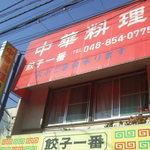中華料理 餃子一番 -