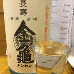 102704907 - 長寿金亀 90%精米 生原酒