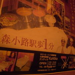 クンティカ - 店内のポスター