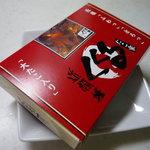 道頓堀くくる - ☆赤いお箱はなかなかカッコいいですね(^_-)-☆