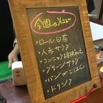 ジャム cafe 可鈴 - 【週替わりランチ(1,050円)】今週のメニュー