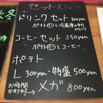 玄海バーガー 鮮 - セットメニュー