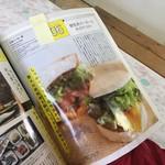 玄海バーガー 鮮 - 雑誌でも紹介されているようです。