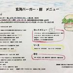 玄海バーガー 鮮 - お店の人気バーガーランキング