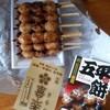 喜楽五平餅 - 料理写真:五平餅(持ち帰り)
