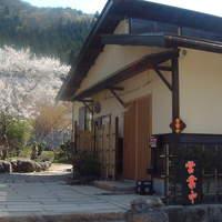 なかまっこ - 若松寺に行く途中にあります。ぜひお立ち寄り下さい。