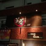旬鮮酒場 華肴 -