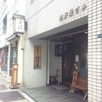 浅野屋 -