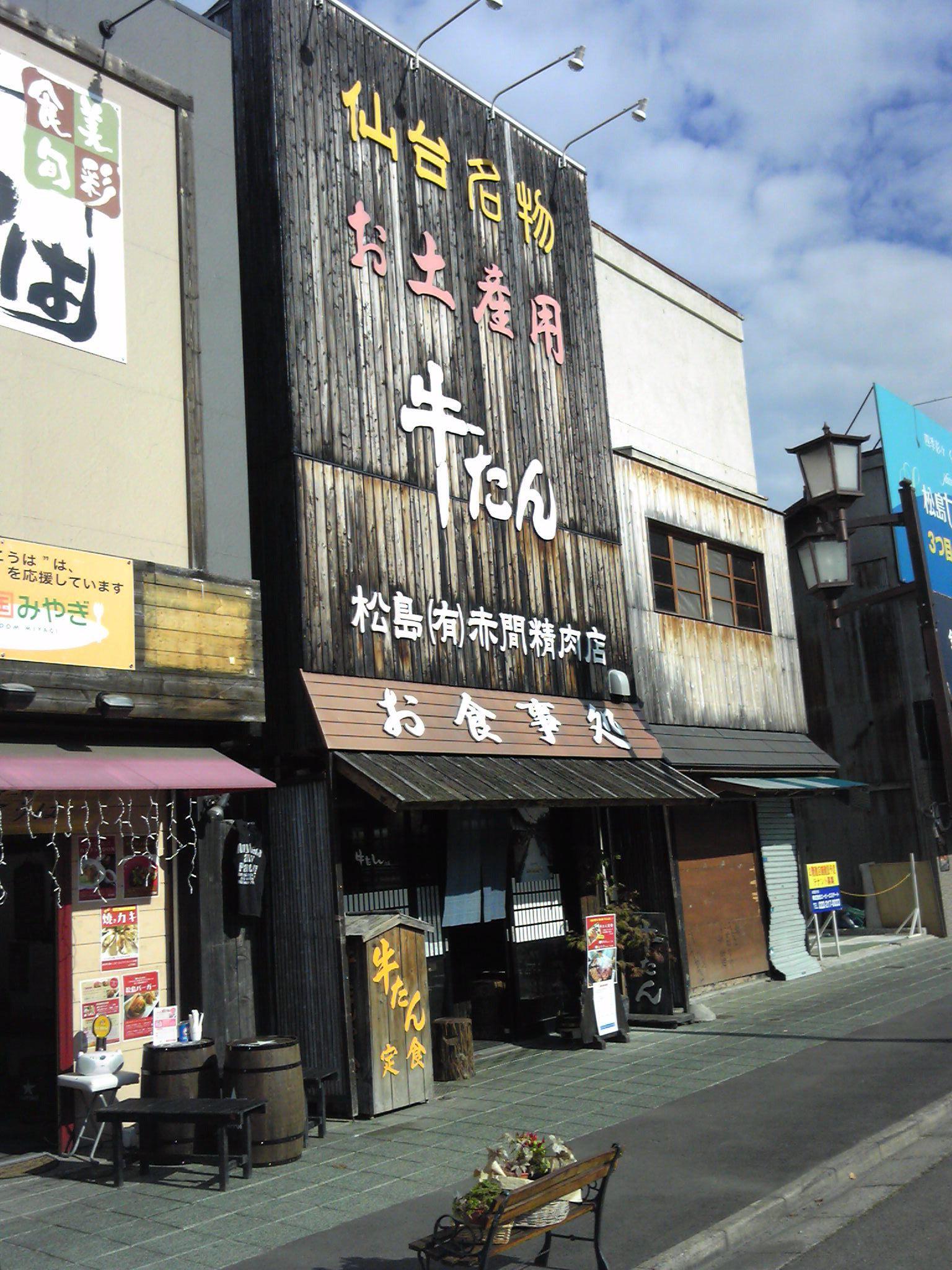 牛タンの店 赤間精肉店