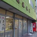 エンドー餅店 -