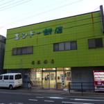 エンドー餅店 - 仙山線東照宮から3分。