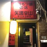 台湾もつ鍋の店 矢場辛山 -
