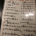 Hakatayoshiuo - メニュー①