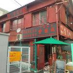 中国面点研究所 紫禁城 - 桜田通りの路地裏