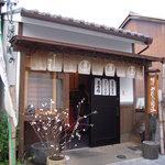 おくた - おくた 奈良町本店