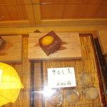 おくた - 栗むし羊羹(200円)