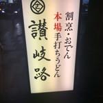 うどん 讃岐路 -