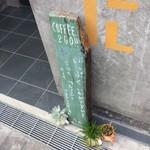 アキカフェ - 看板