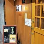 らっきょ&Star - 入口
