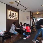 麺辰 - 店内