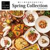 シャガール - 料理写真:■スプリングコレクション(3/1~5/31)
