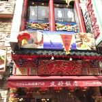 南京町 友好飯店 -